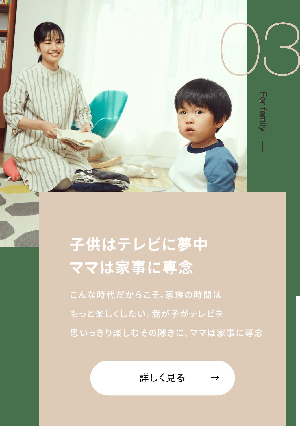 子供はテレビに夢中。ママは家事に専念